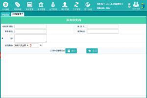 美萍鞋店管理系统互联网版
